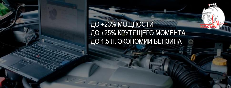 Чип-тюнинг от ADACT - крупнейшего производителя модифицированных прошивок в России